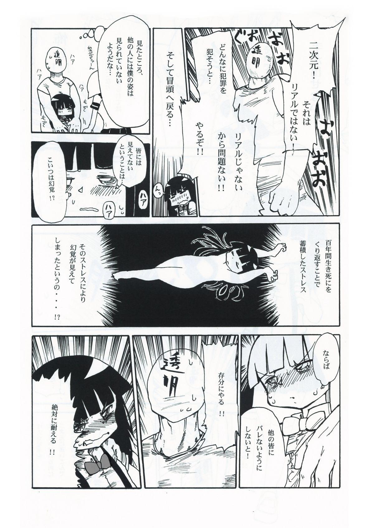 Kiki Kaikai! 4
