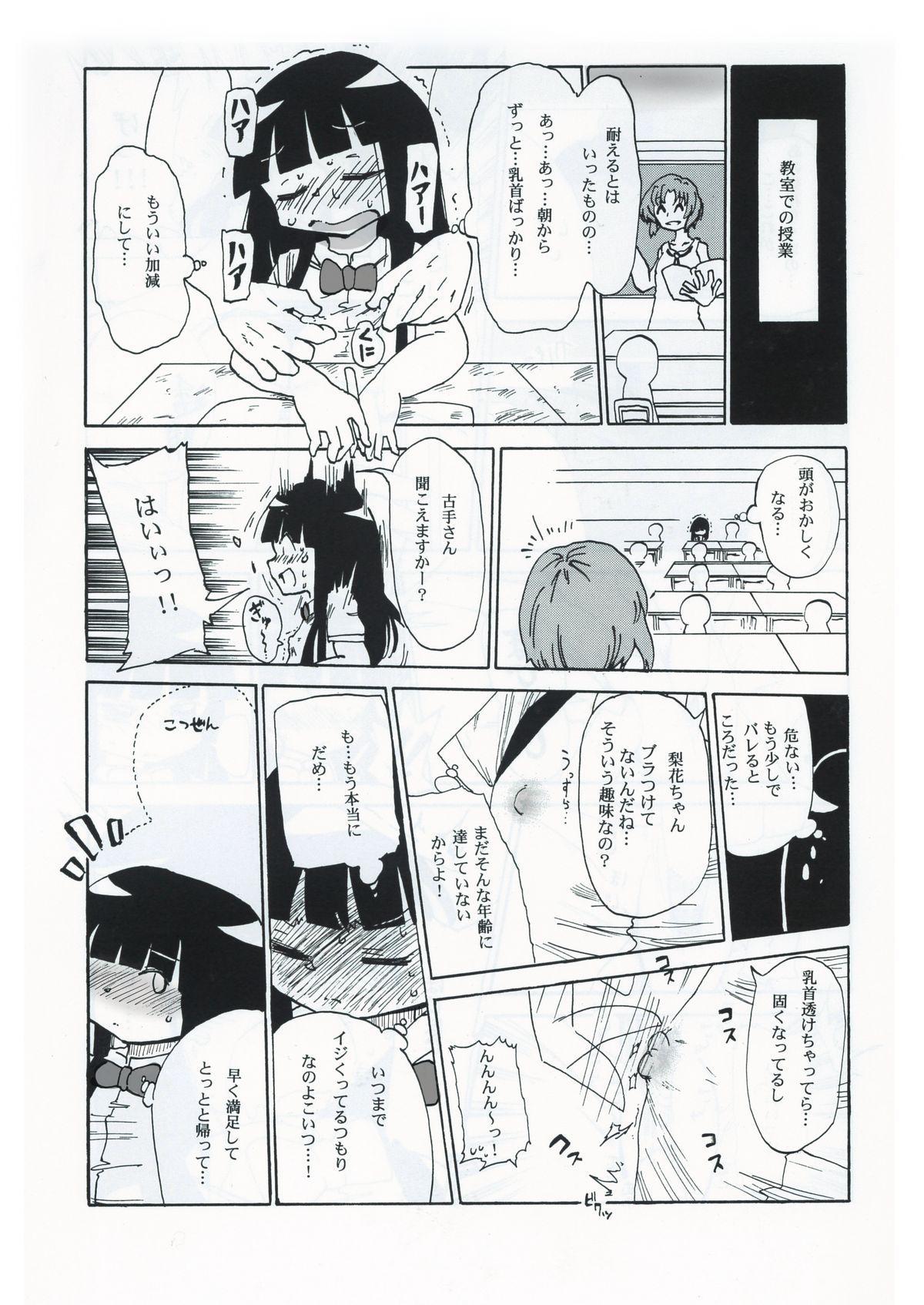 Kiki Kaikai! 5