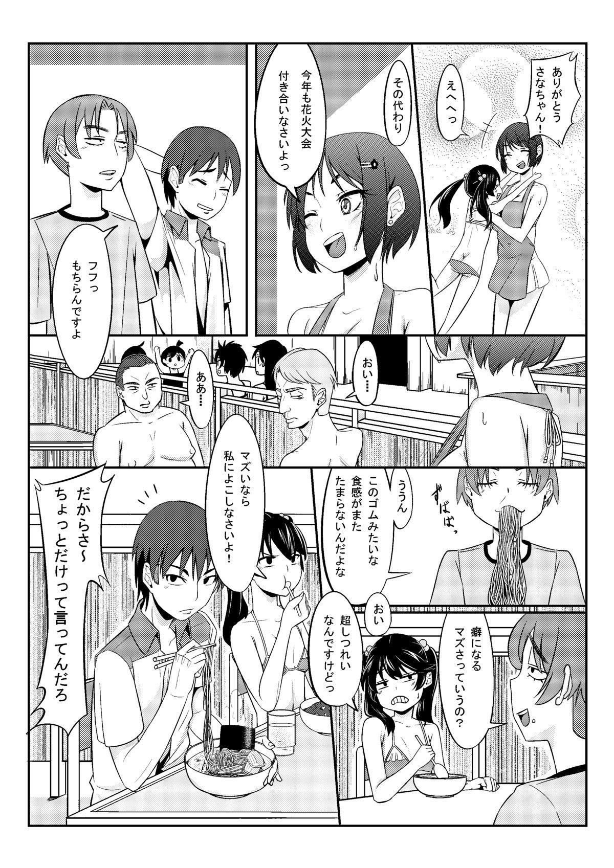 Umi no Ie no Sanae-san 3