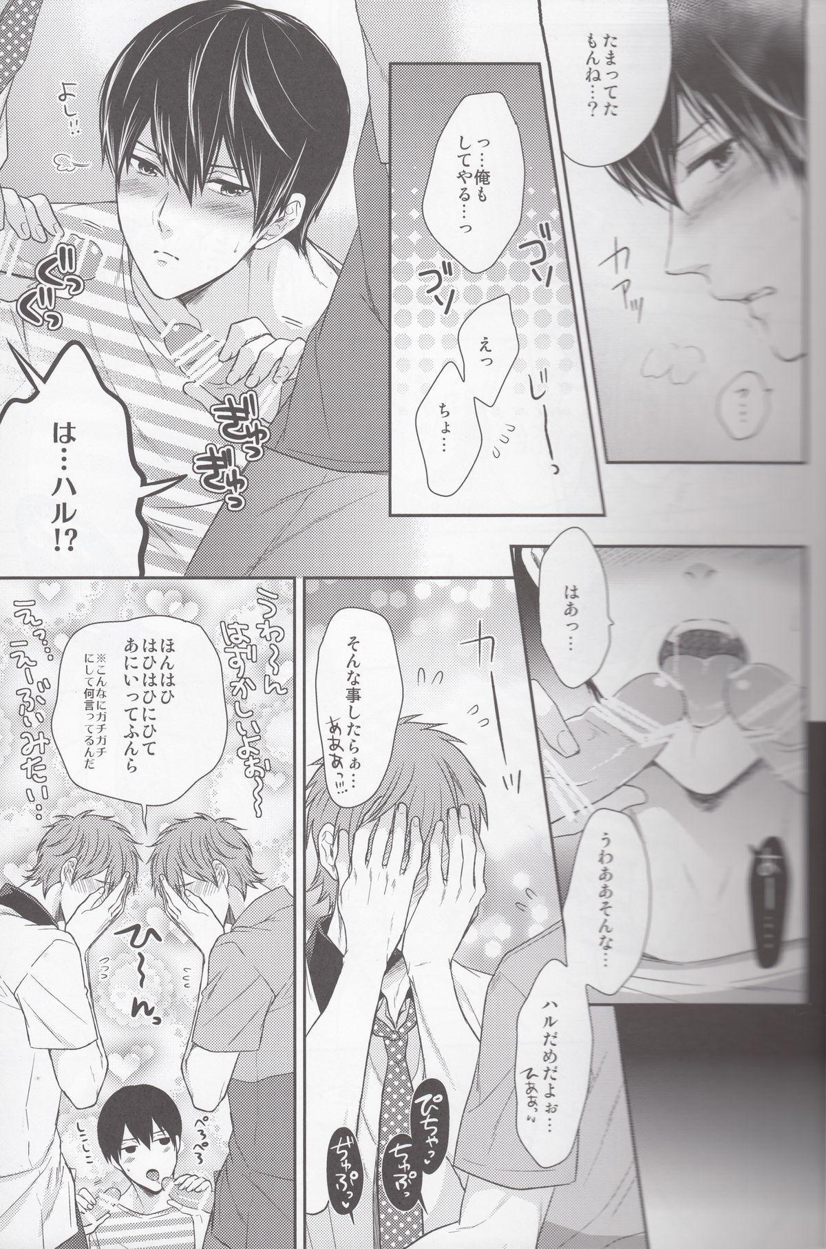 Motto Motto Makoto! 15