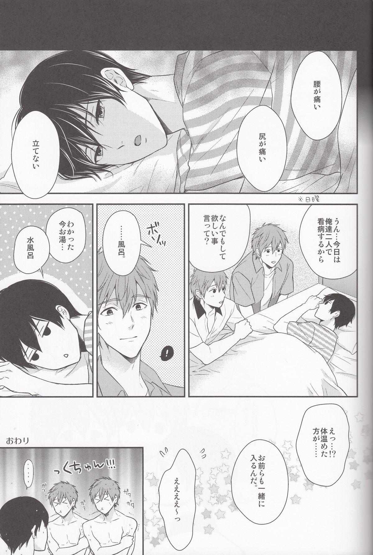 Motto Motto Makoto! 25