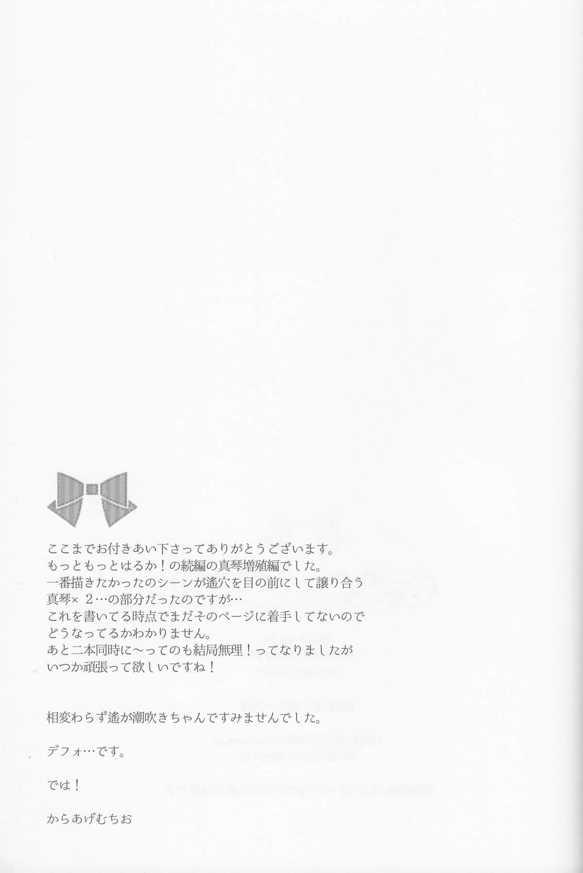 Motto Motto Makoto! 27