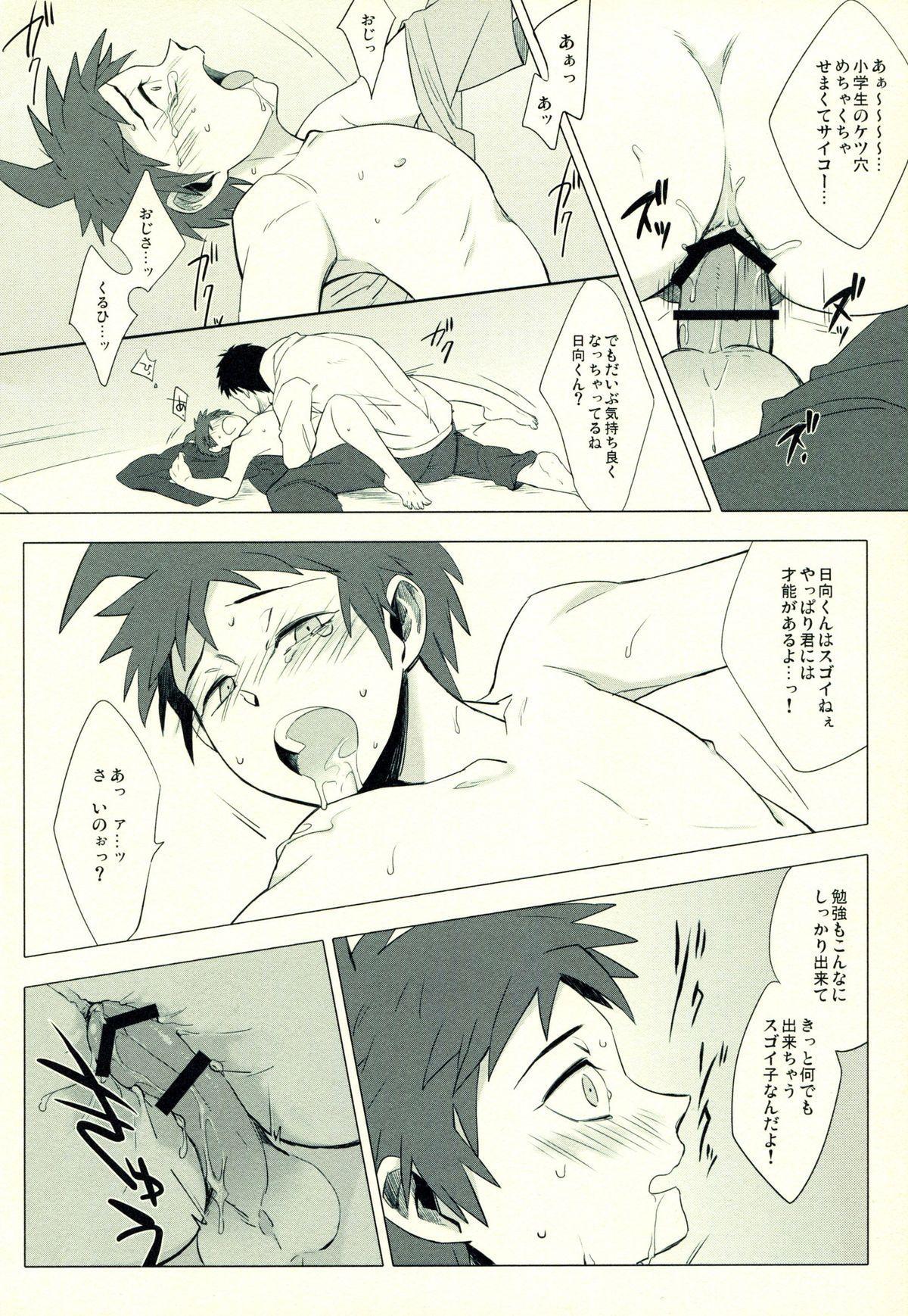 Hinata Hajime no Himitsu no Jikan 104