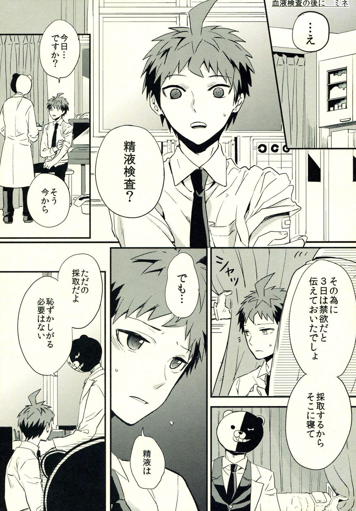 Hinata Hajime no Himitsu no Jikan 107