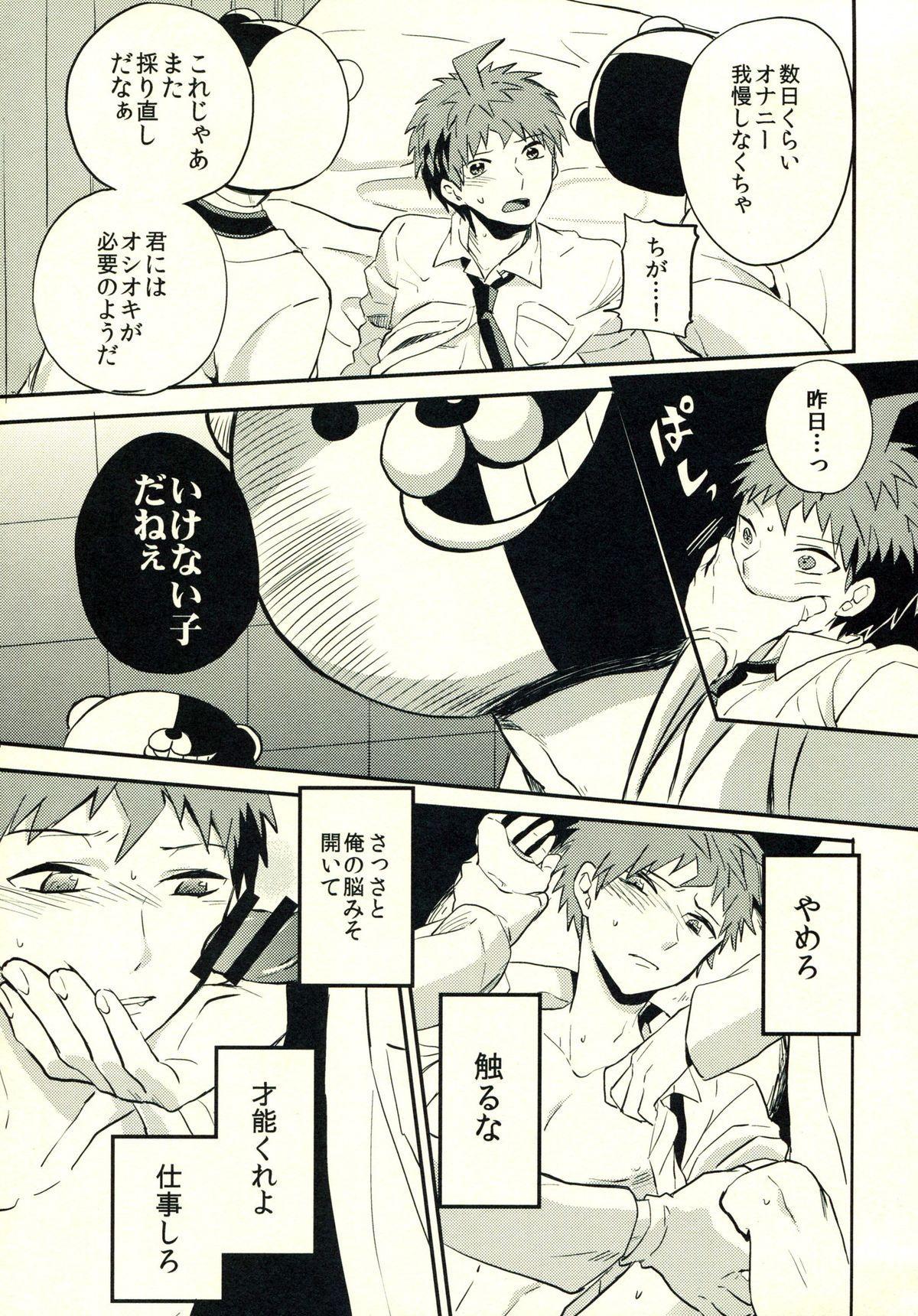 Hinata Hajime no Himitsu no Jikan 111