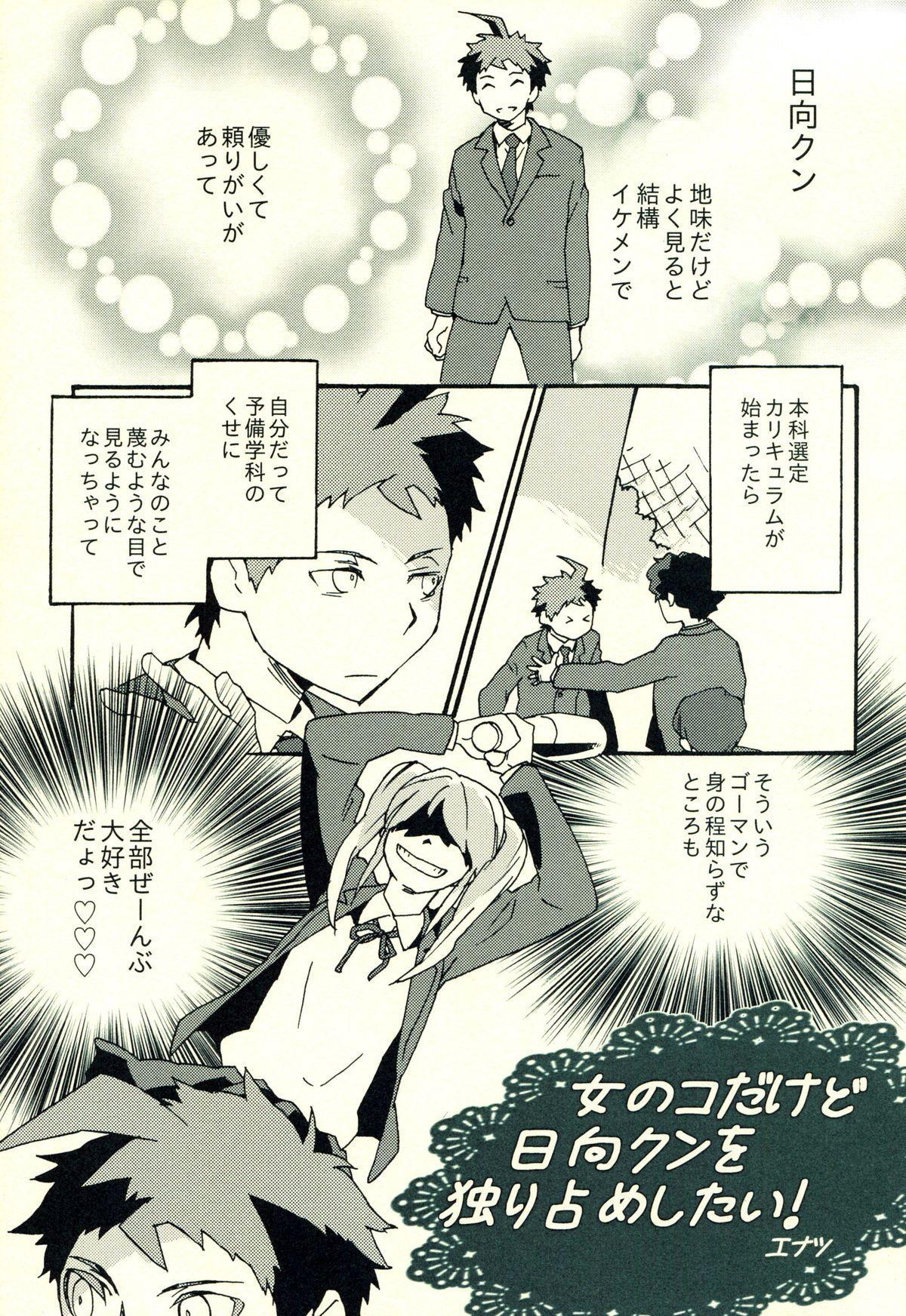 Hinata Hajime no Himitsu no Jikan 113