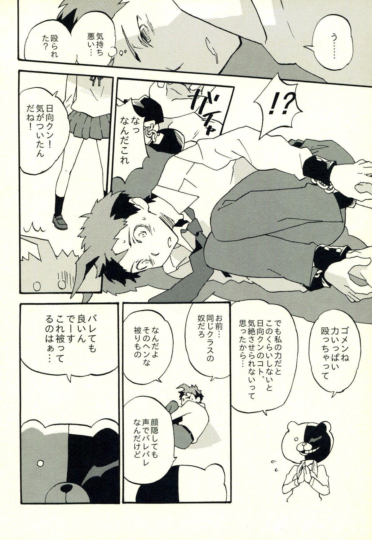 Hinata Hajime no Himitsu no Jikan 114