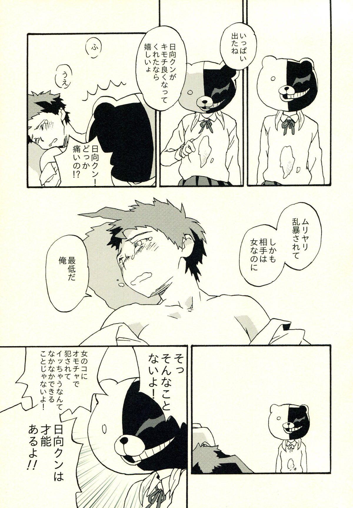Hinata Hajime no Himitsu no Jikan 121