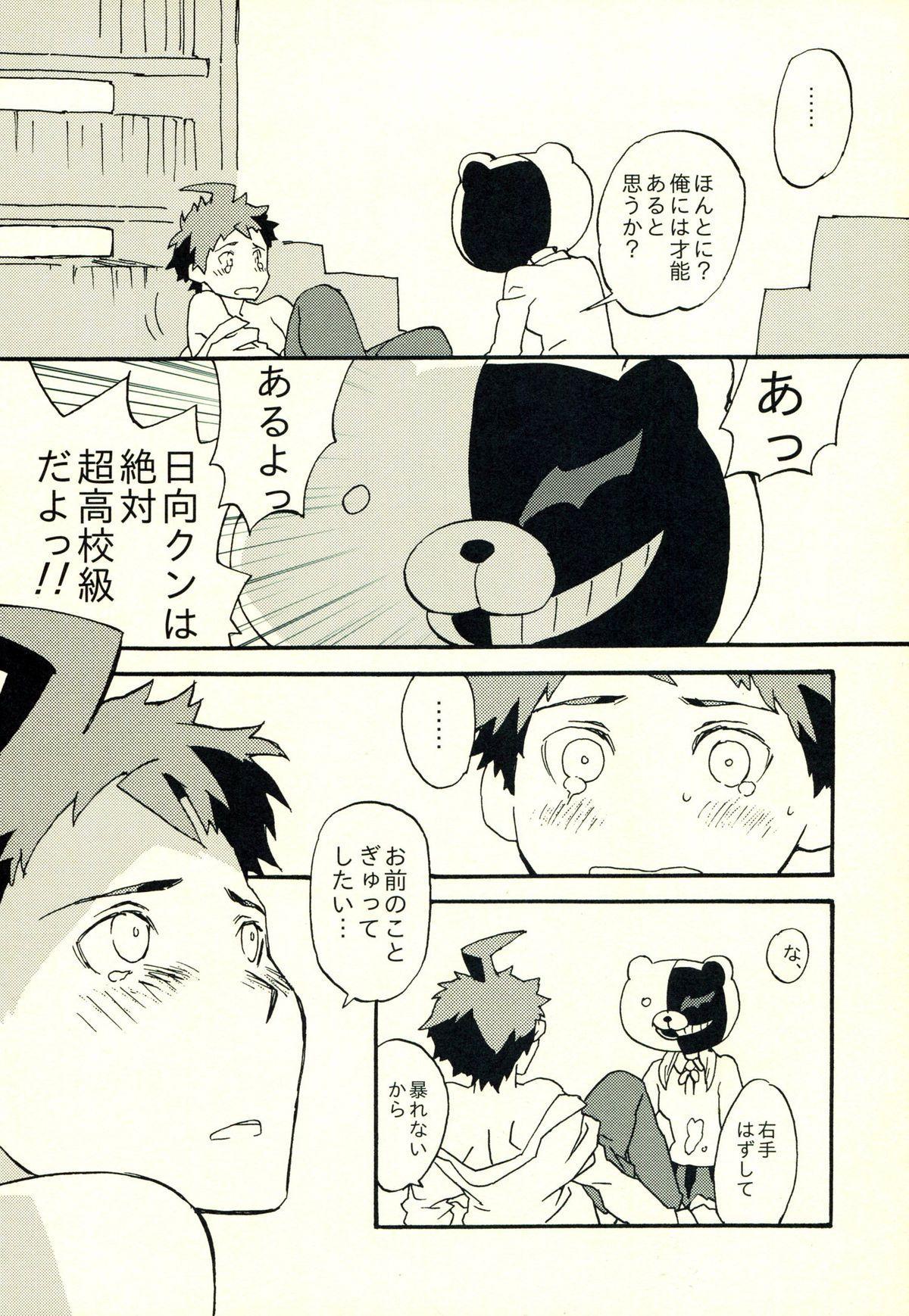 Hinata Hajime no Himitsu no Jikan 122