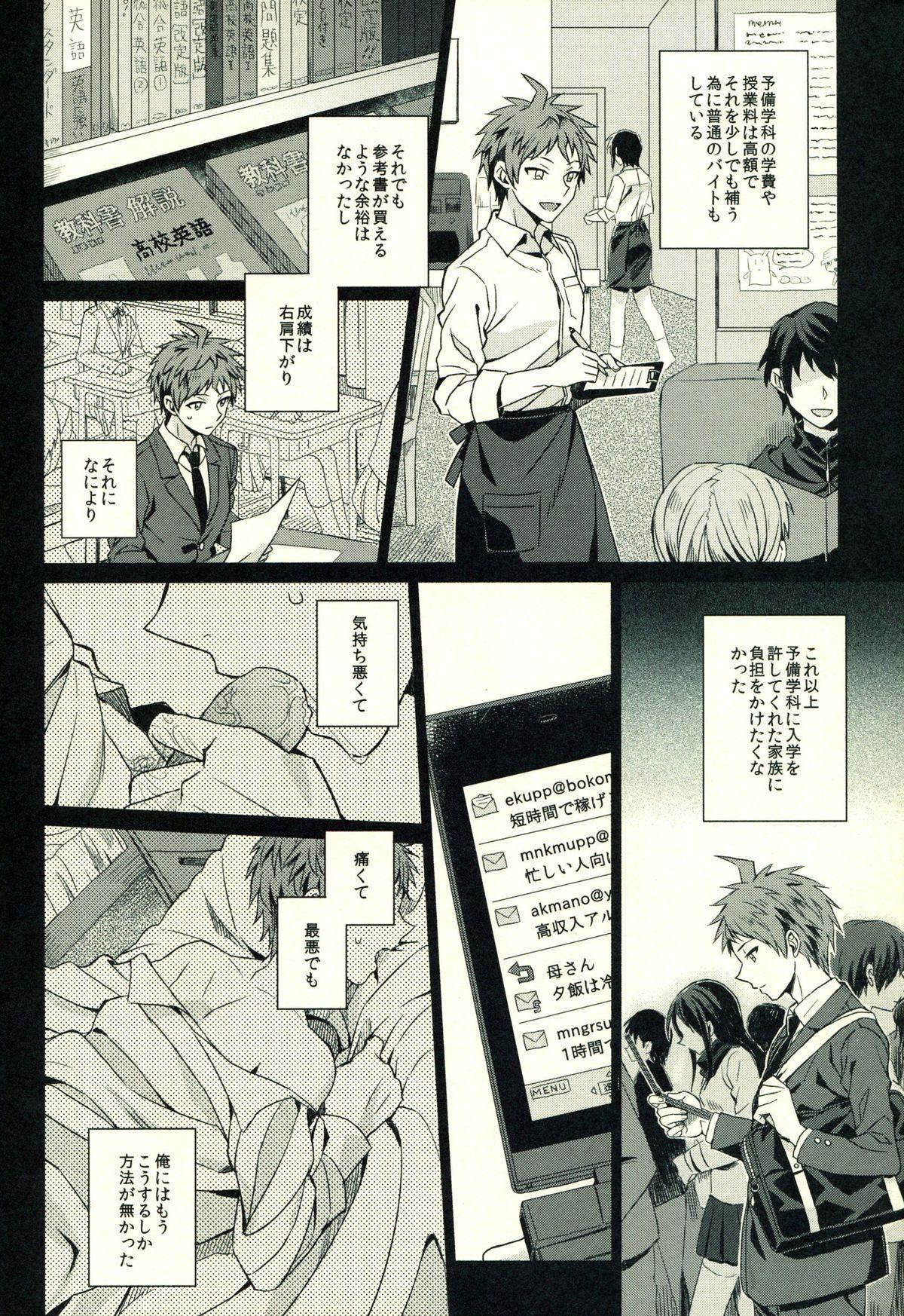 Hinata Hajime no Himitsu no Jikan 126