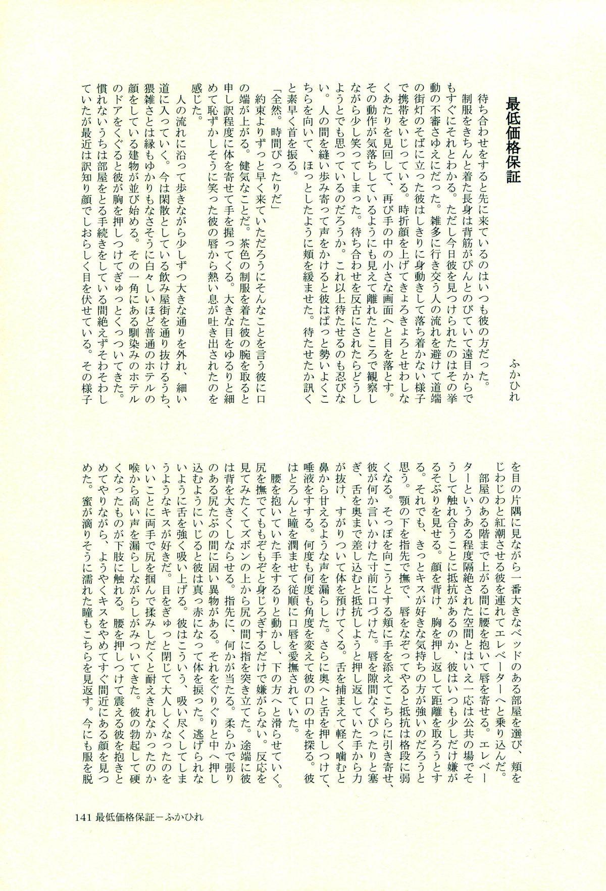 Hinata Hajime no Himitsu no Jikan 139