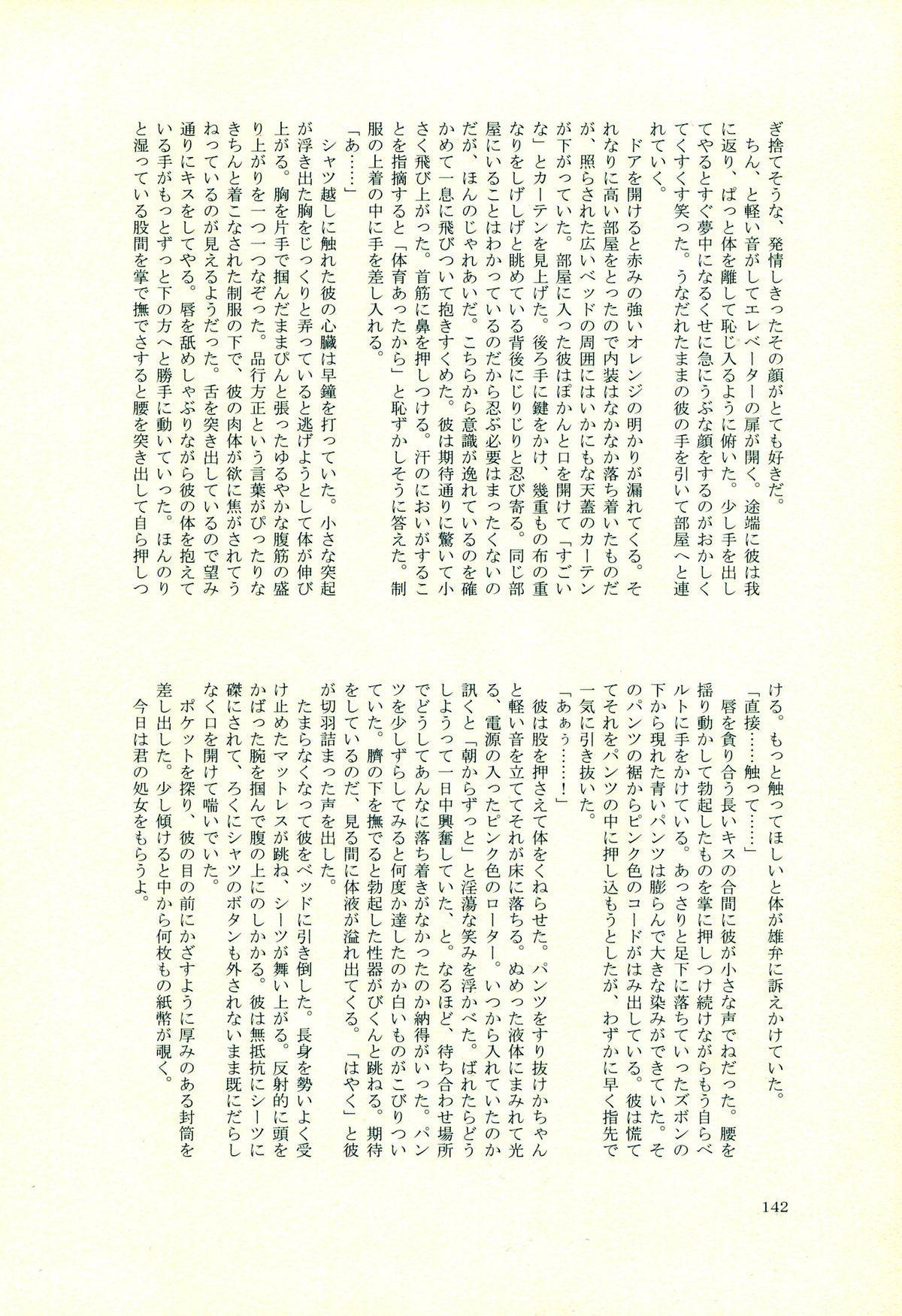 Hinata Hajime no Himitsu no Jikan 140