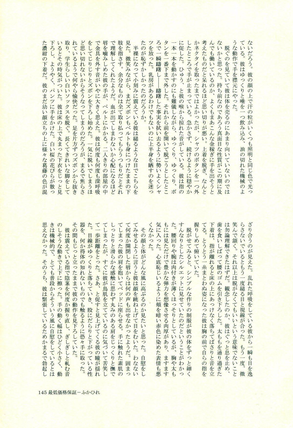 Hinata Hajime no Himitsu no Jikan 143