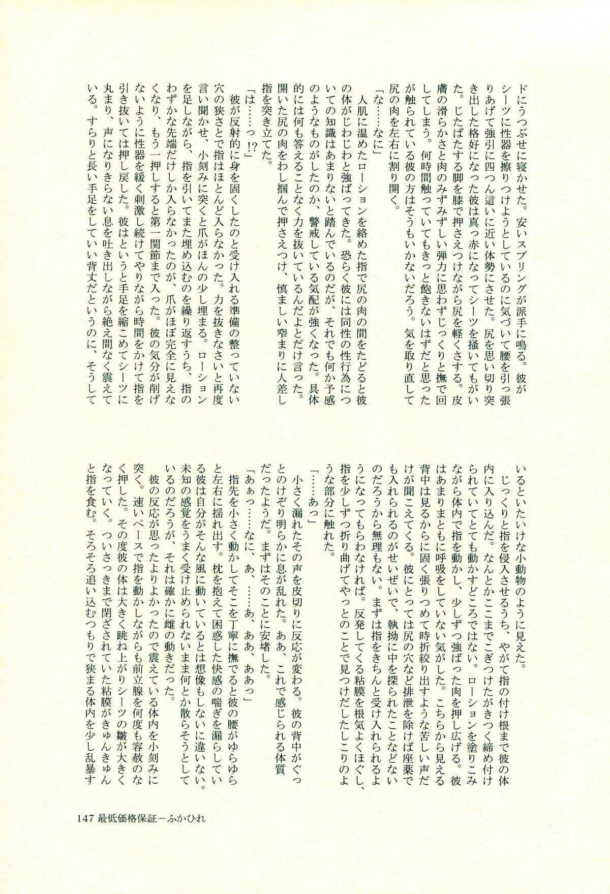 Hinata Hajime no Himitsu no Jikan 145