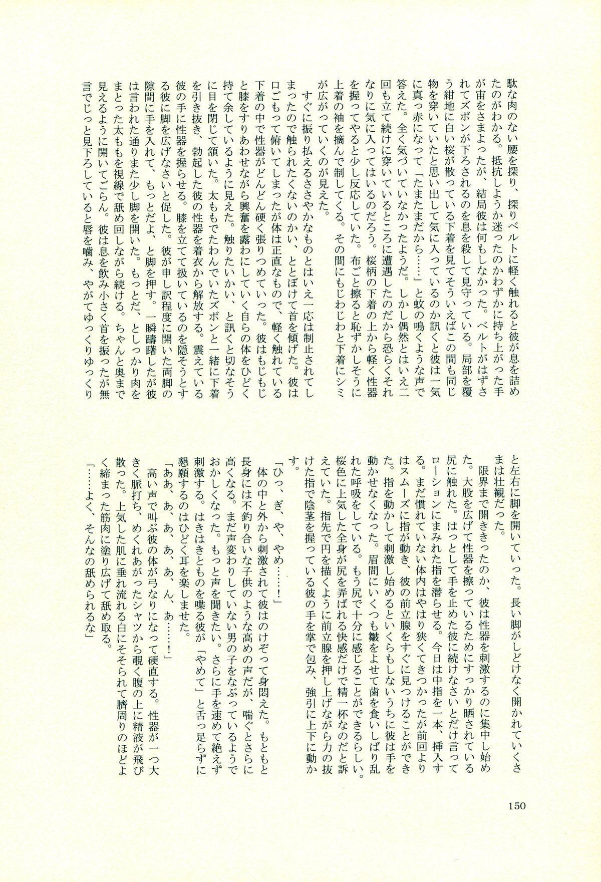 Hinata Hajime no Himitsu no Jikan 148
