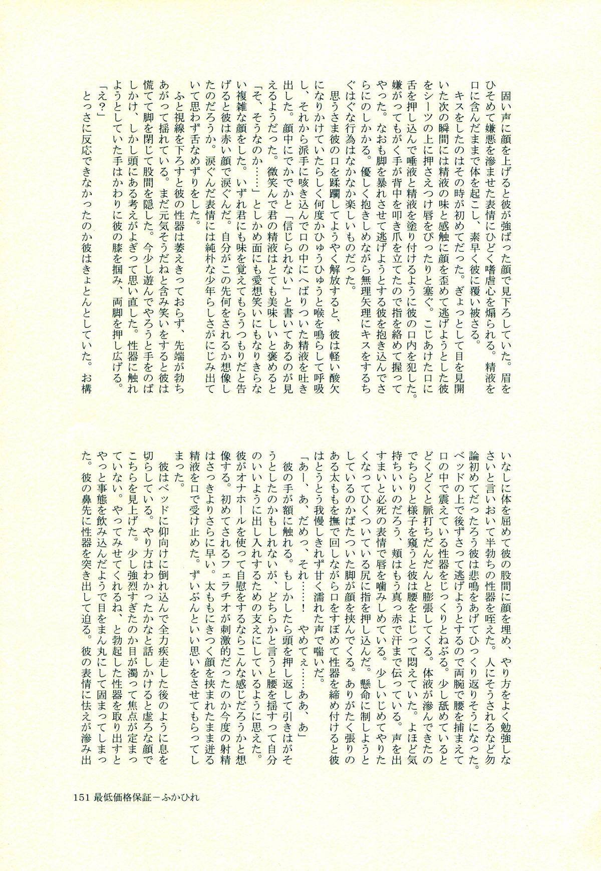 Hinata Hajime no Himitsu no Jikan 149