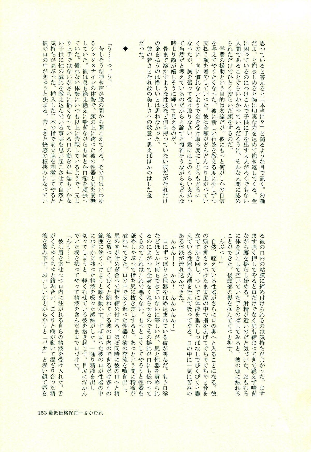 Hinata Hajime no Himitsu no Jikan 151