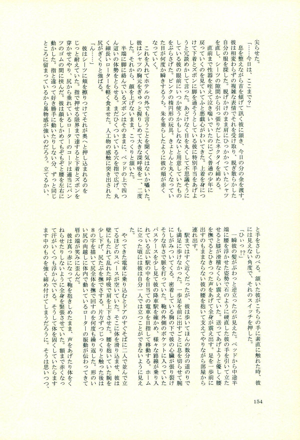 Hinata Hajime no Himitsu no Jikan 152