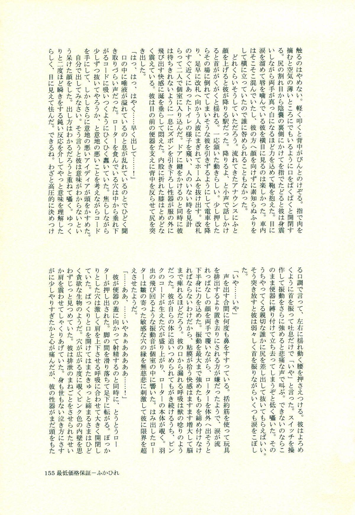 Hinata Hajime no Himitsu no Jikan 153