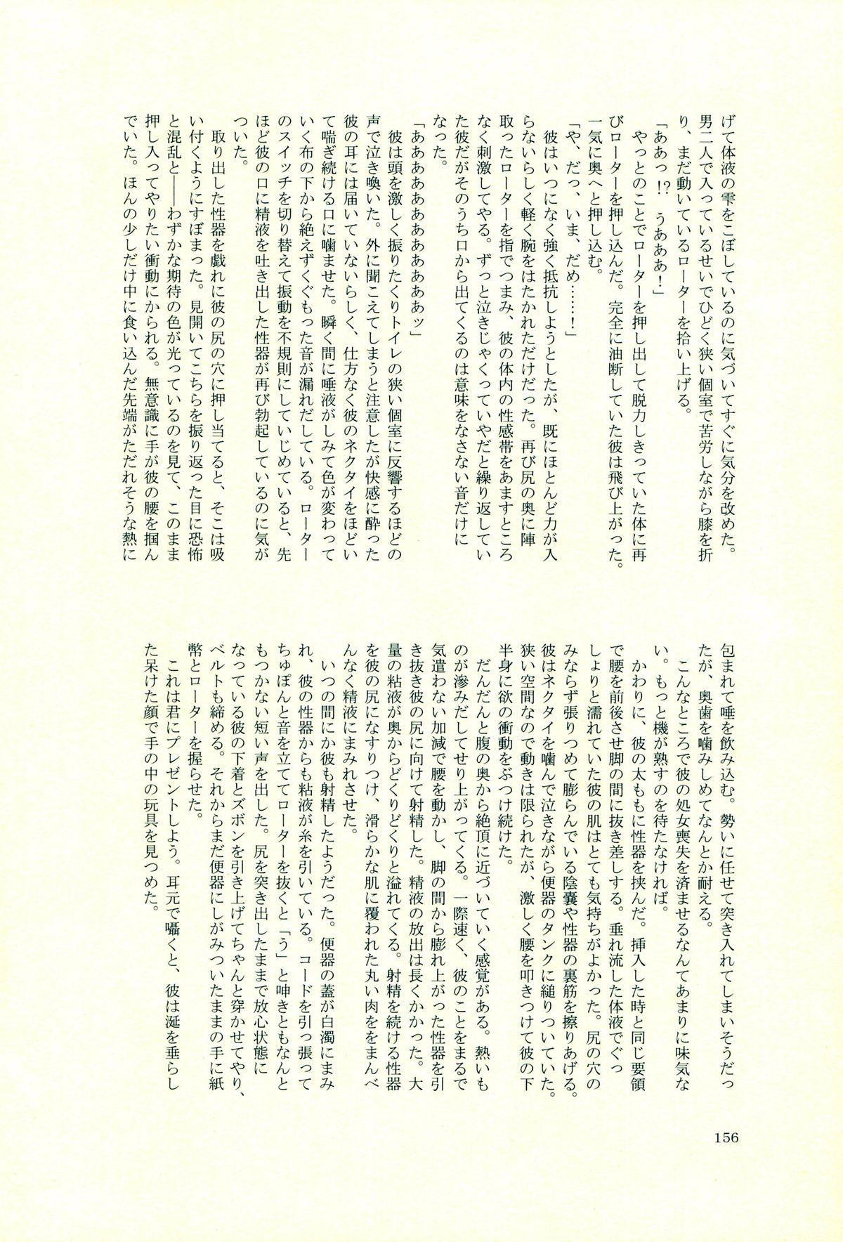 Hinata Hajime no Himitsu no Jikan 154