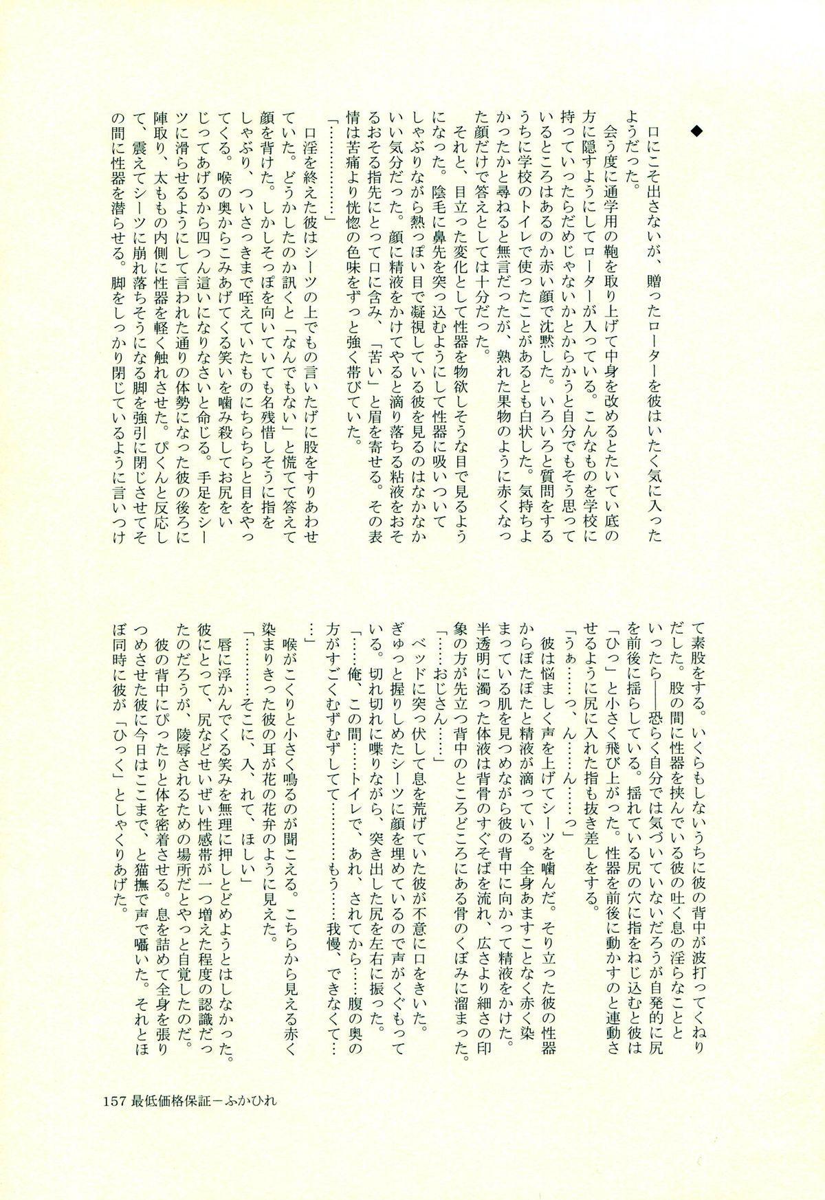 Hinata Hajime no Himitsu no Jikan 155