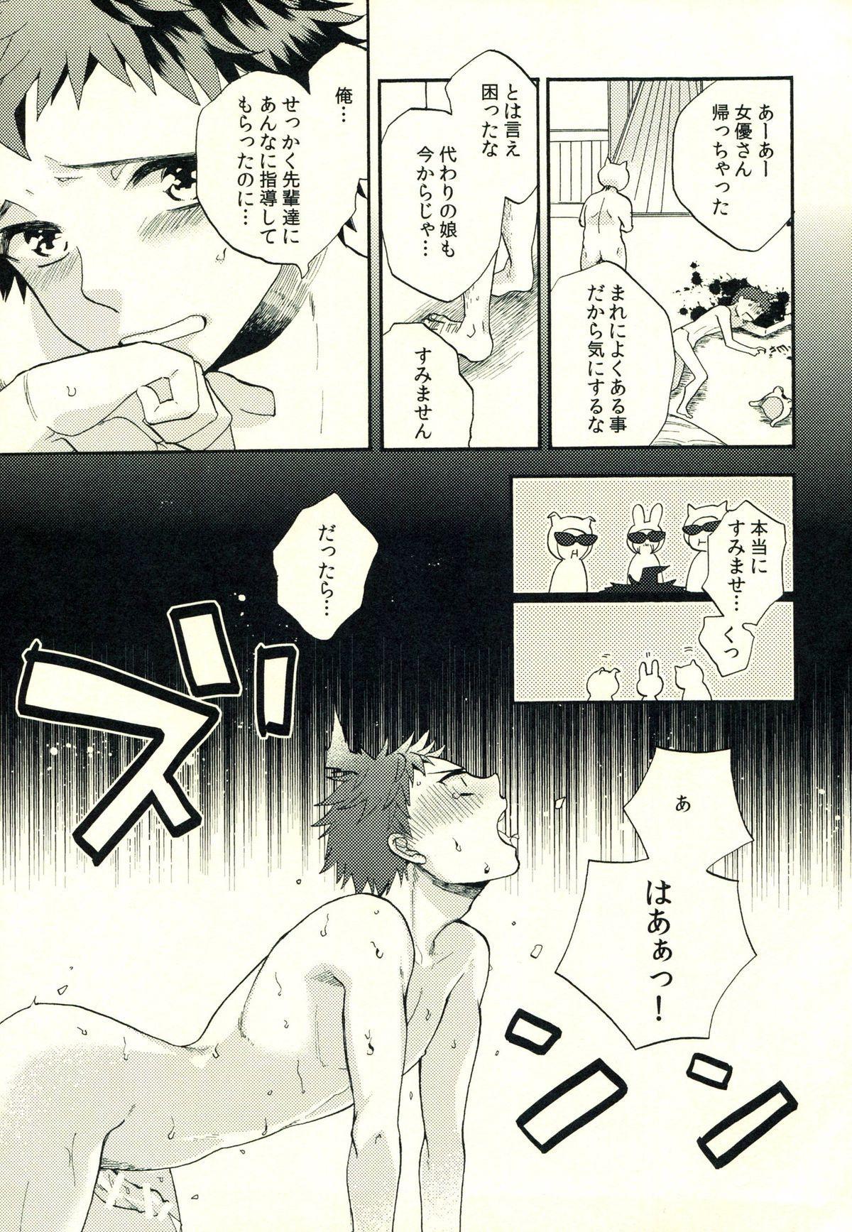 Hinata Hajime no Himitsu no Jikan 15