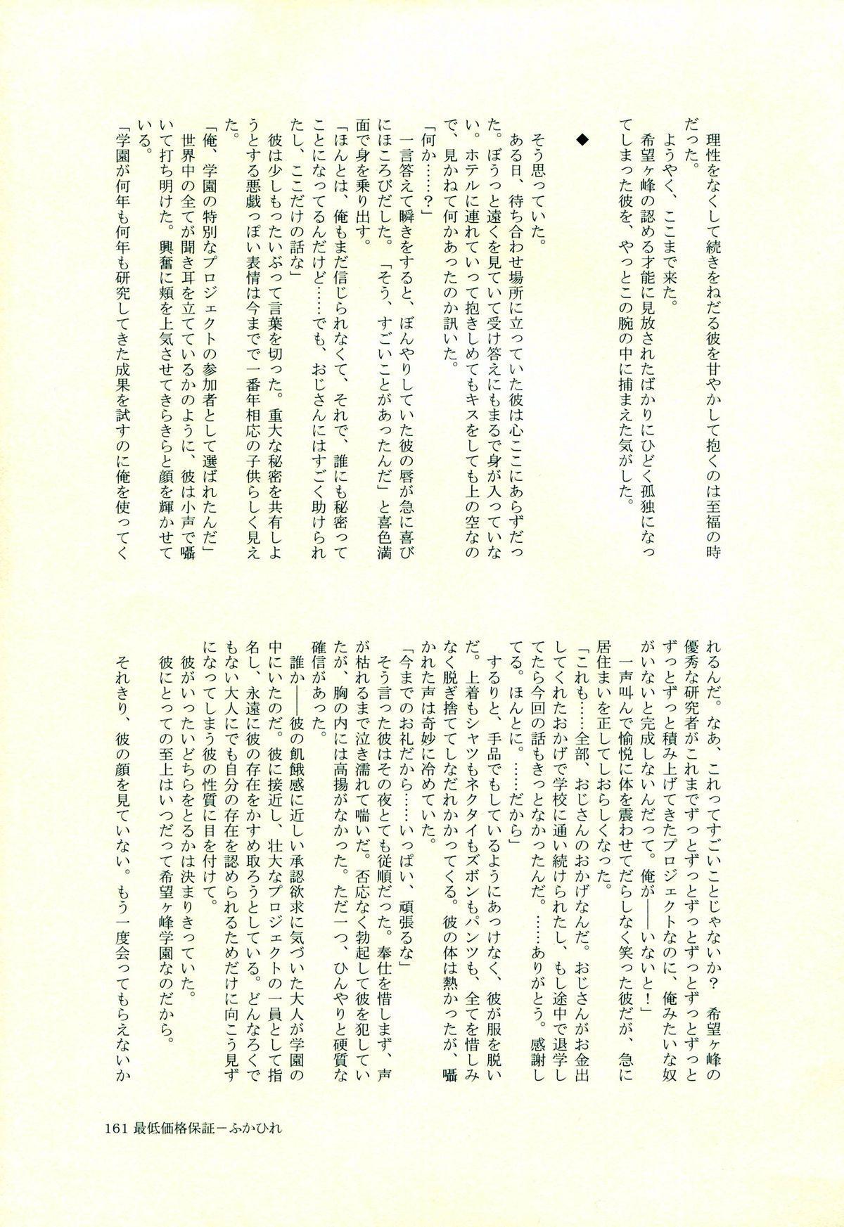 Hinata Hajime no Himitsu no Jikan 159