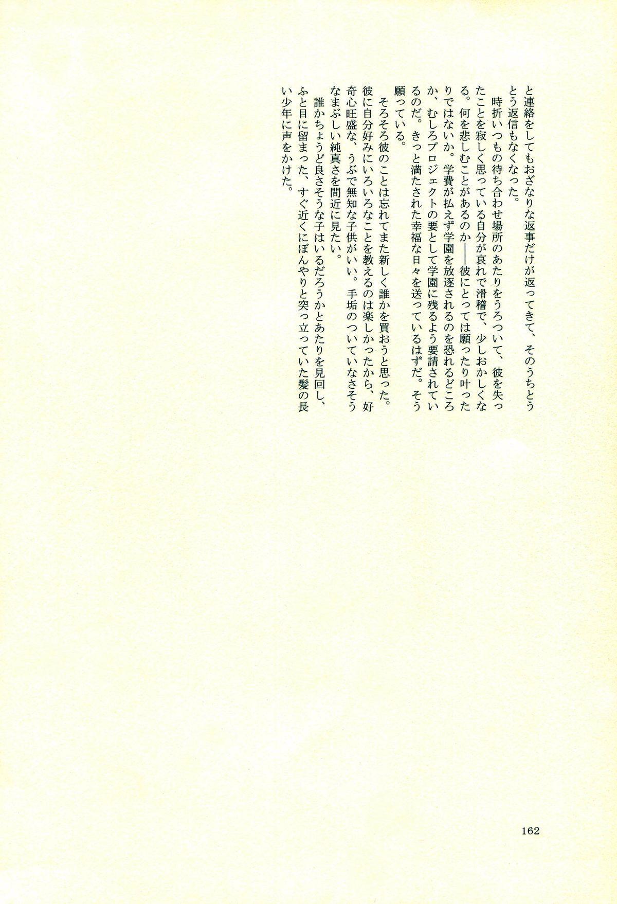 Hinata Hajime no Himitsu no Jikan 160
