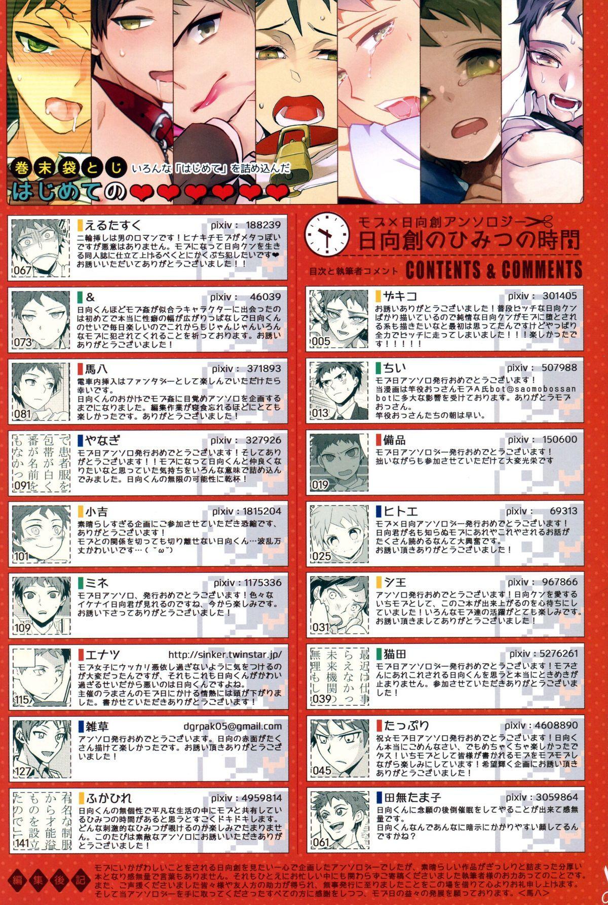 Hinata Hajime no Himitsu no Jikan 168