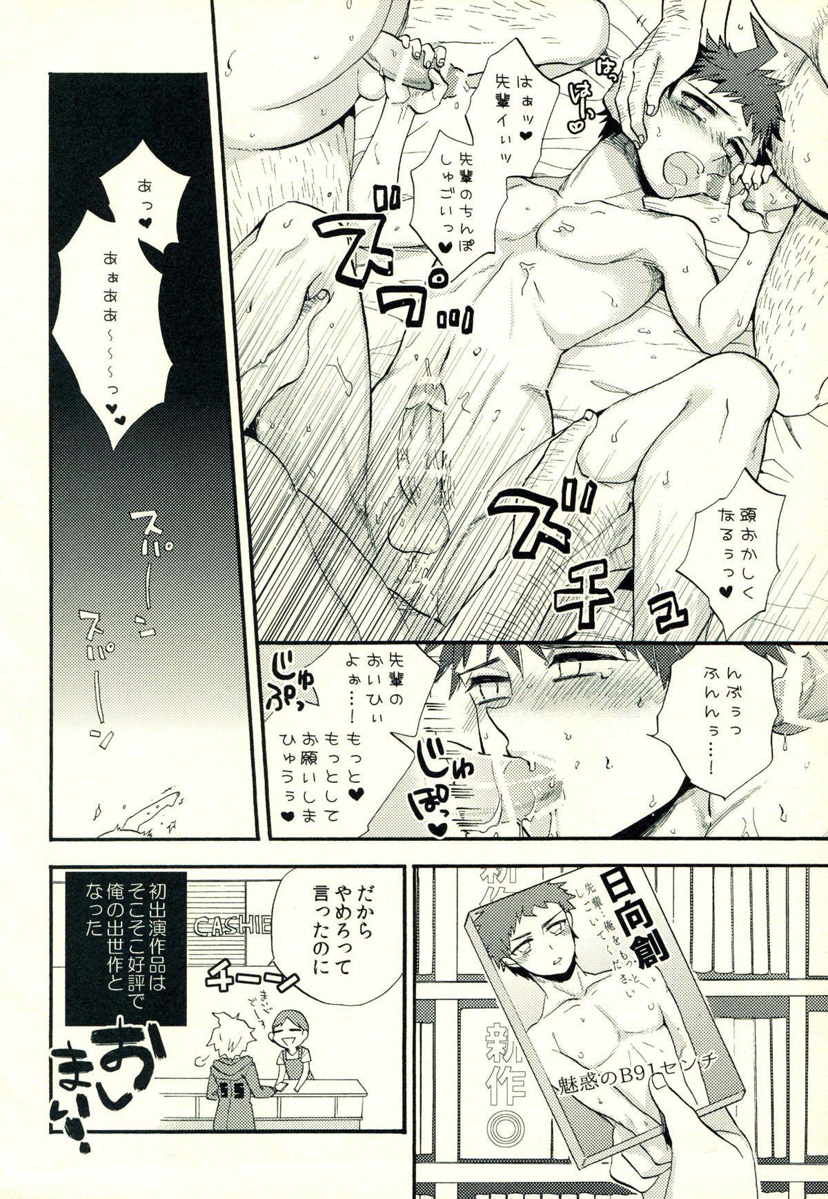 Hinata Hajime no Himitsu no Jikan 16