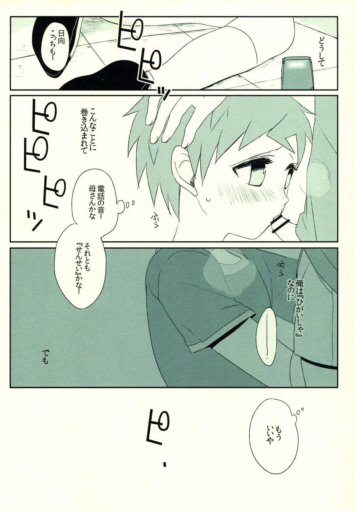 Hinata Hajime no Himitsu no Jikan 28