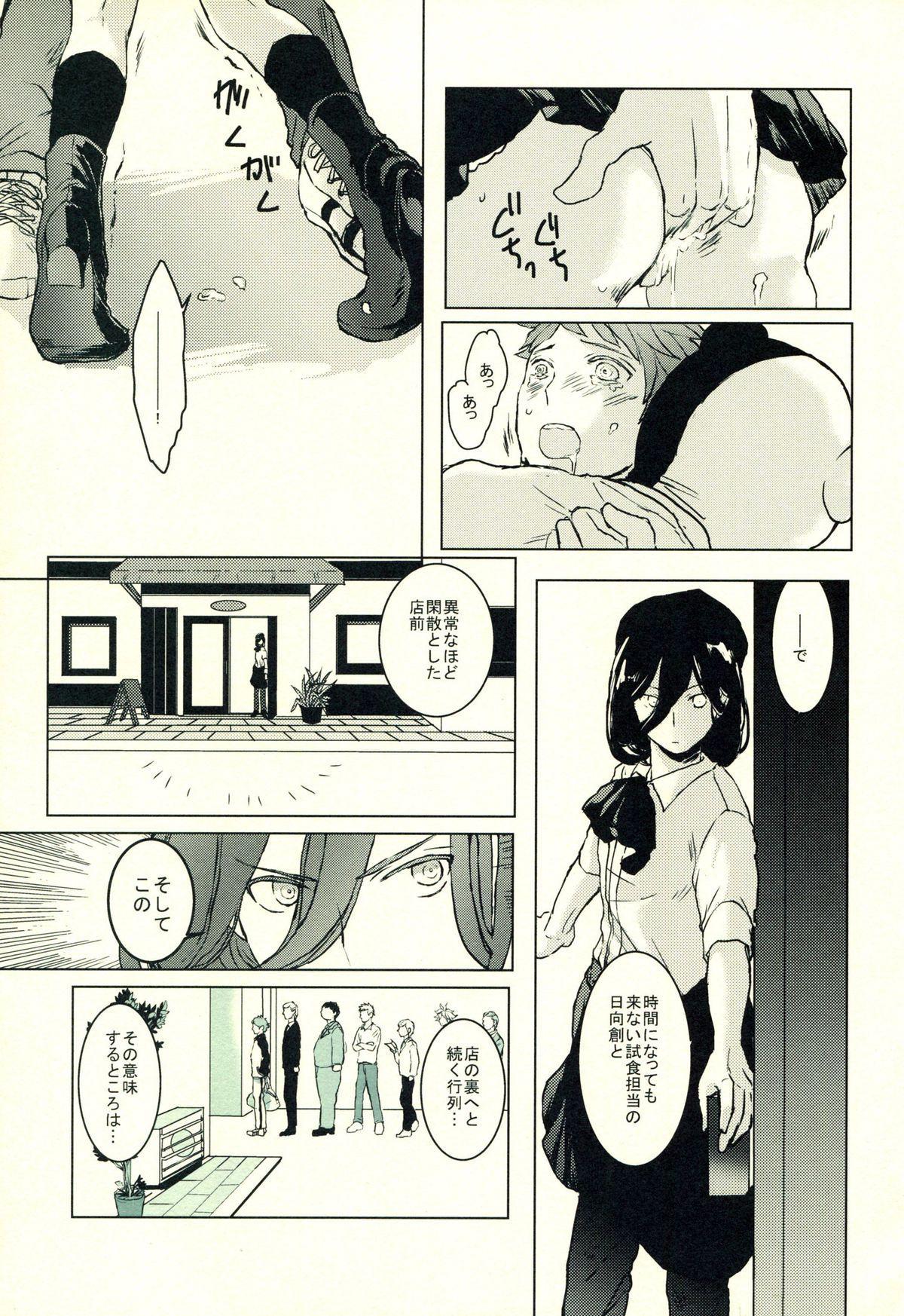 Hinata Hajime no Himitsu no Jikan 35