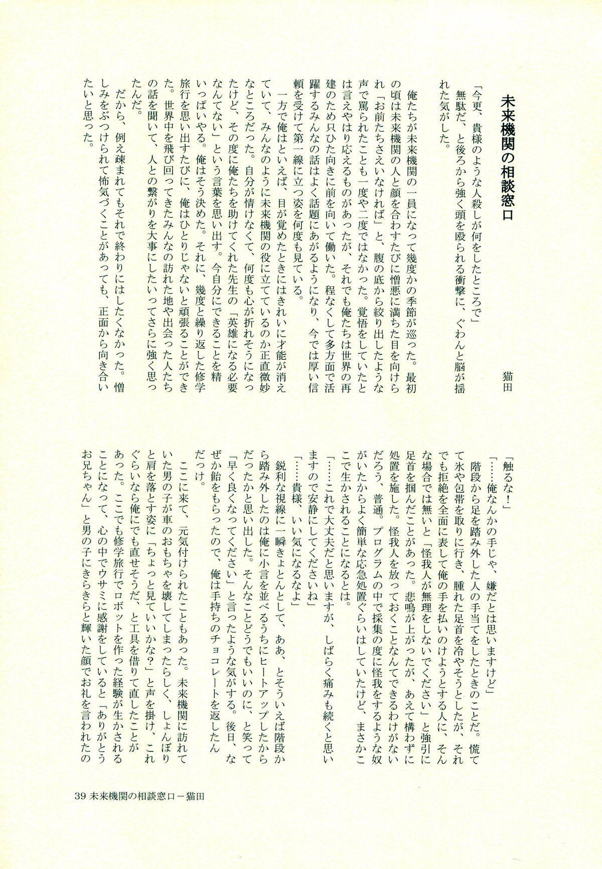 Hinata Hajime no Himitsu no Jikan 37