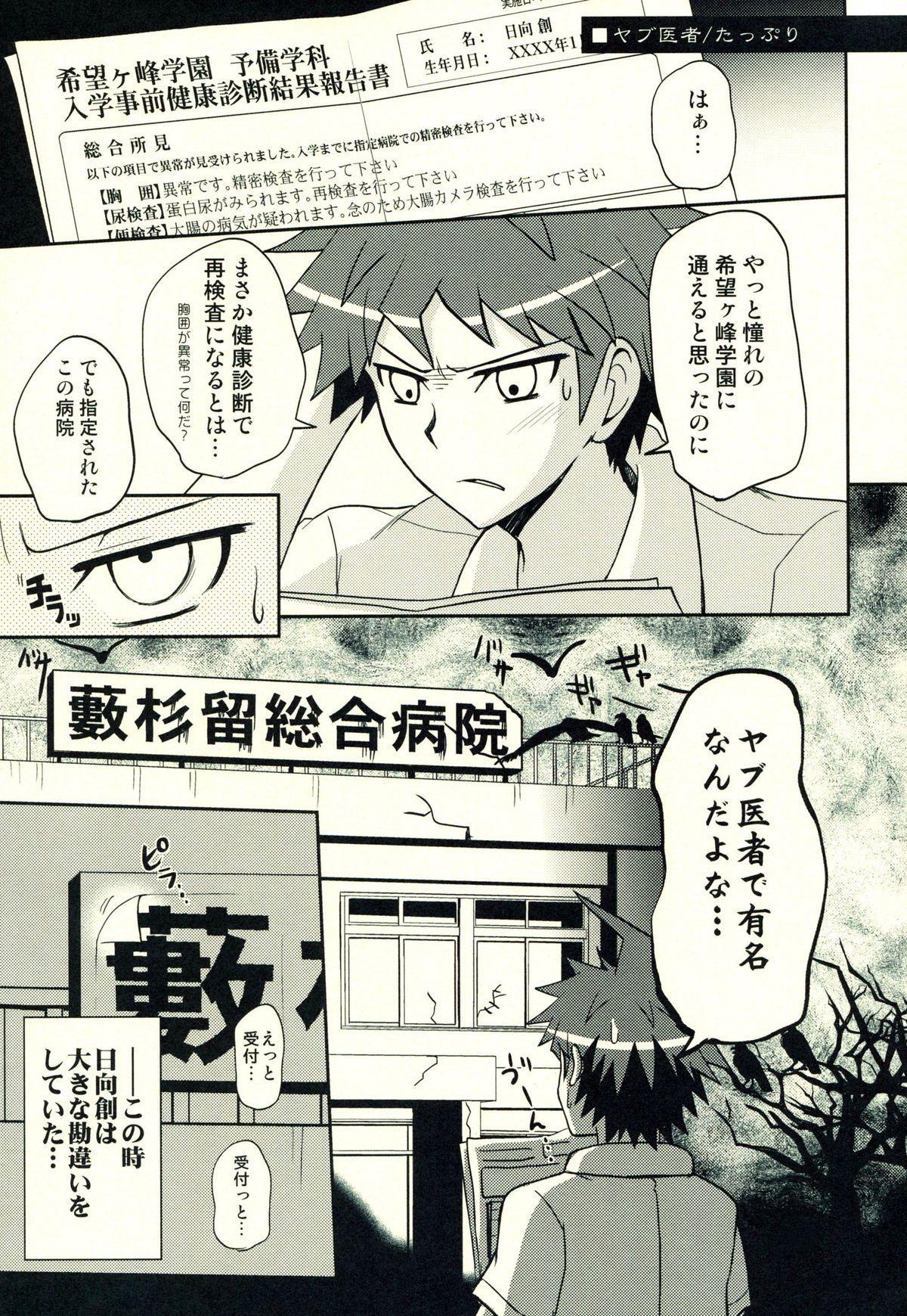 Hinata Hajime no Himitsu no Jikan 43