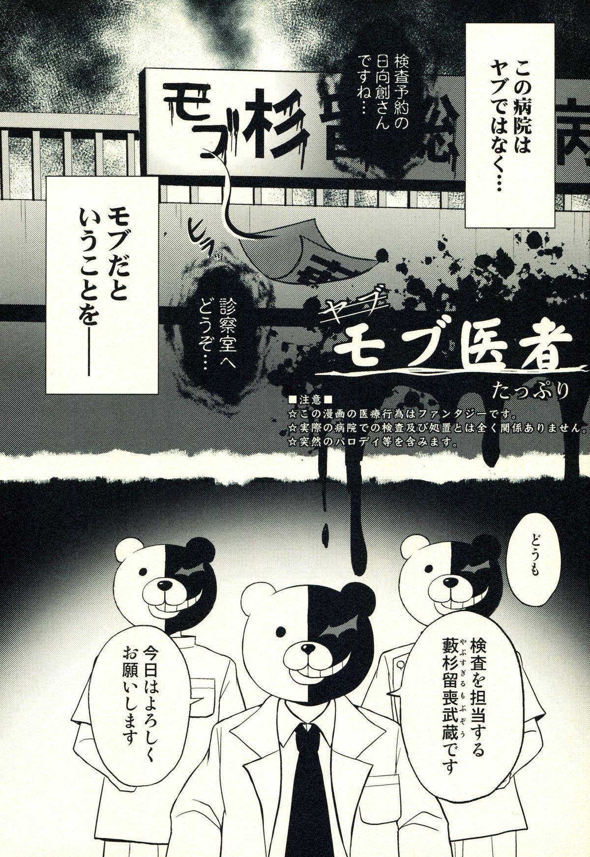 Hinata Hajime no Himitsu no Jikan 44