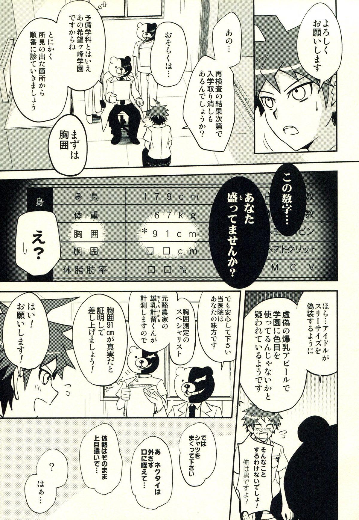 Hinata Hajime no Himitsu no Jikan 45