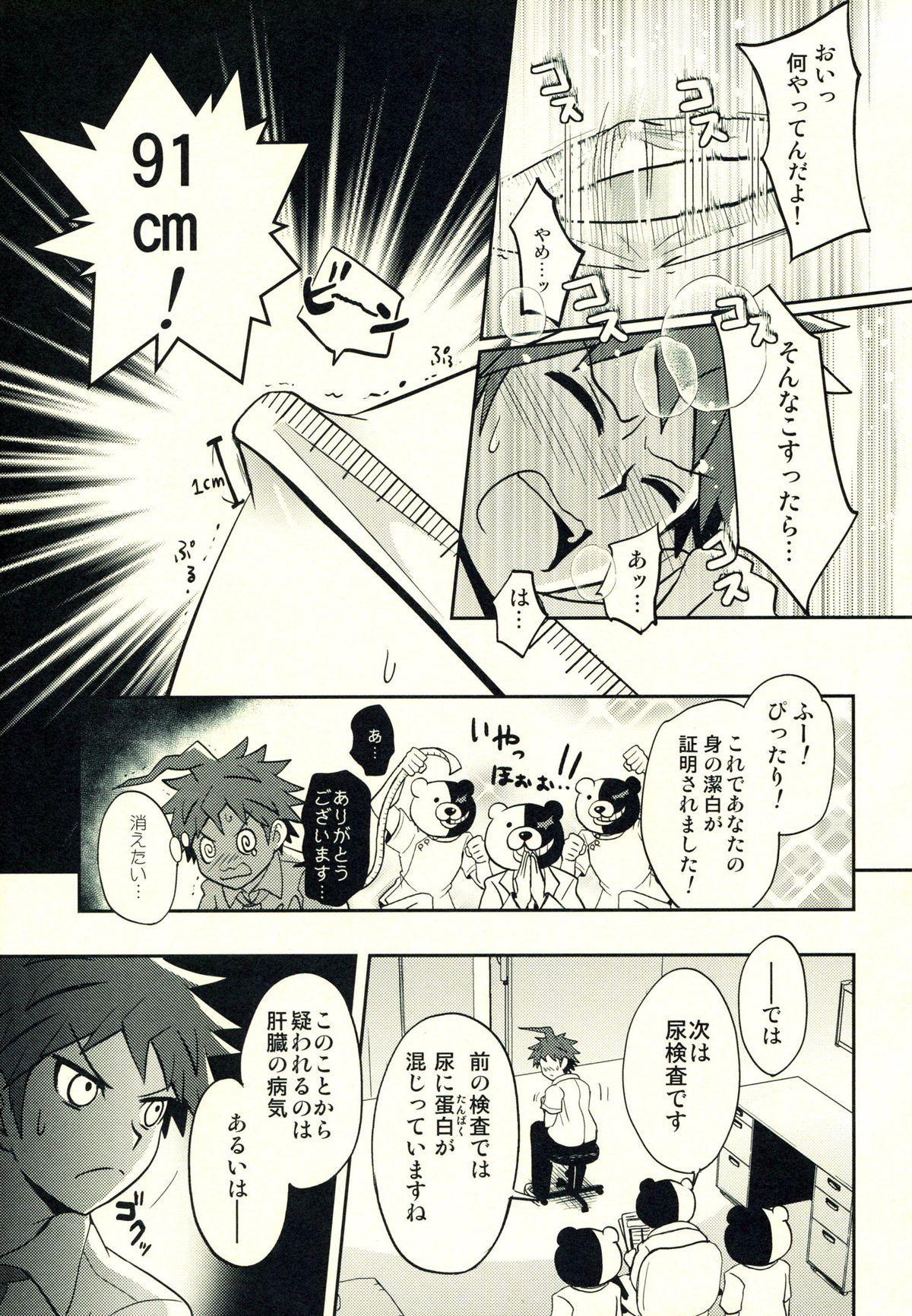 Hinata Hajime no Himitsu no Jikan 47
