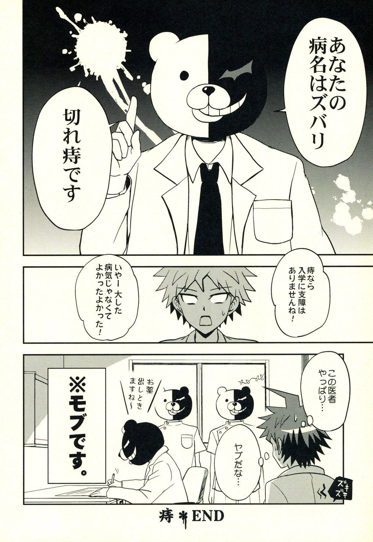Hinata Hajime no Himitsu no Jikan 58