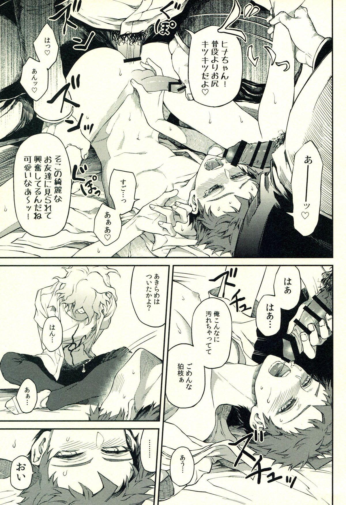 Hinata Hajime no Himitsu no Jikan 5