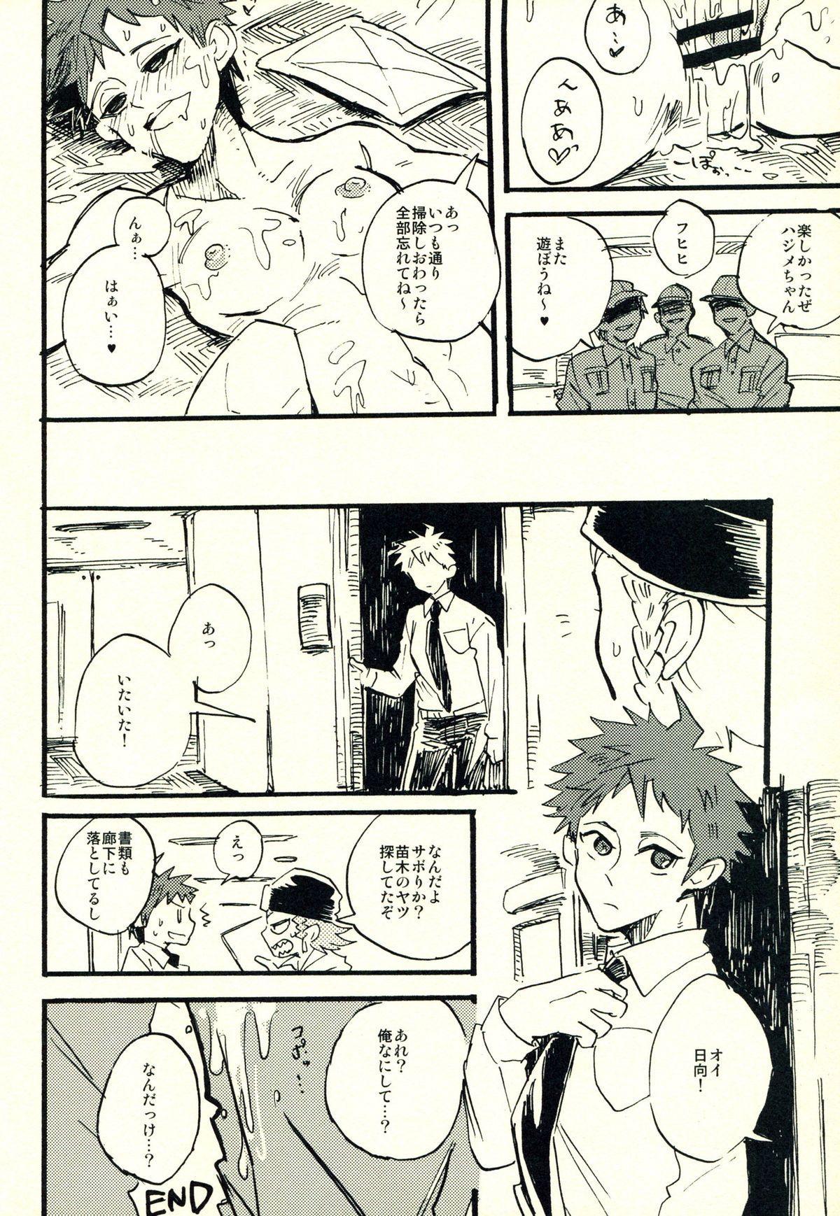 Hinata Hajime no Himitsu no Jikan 64