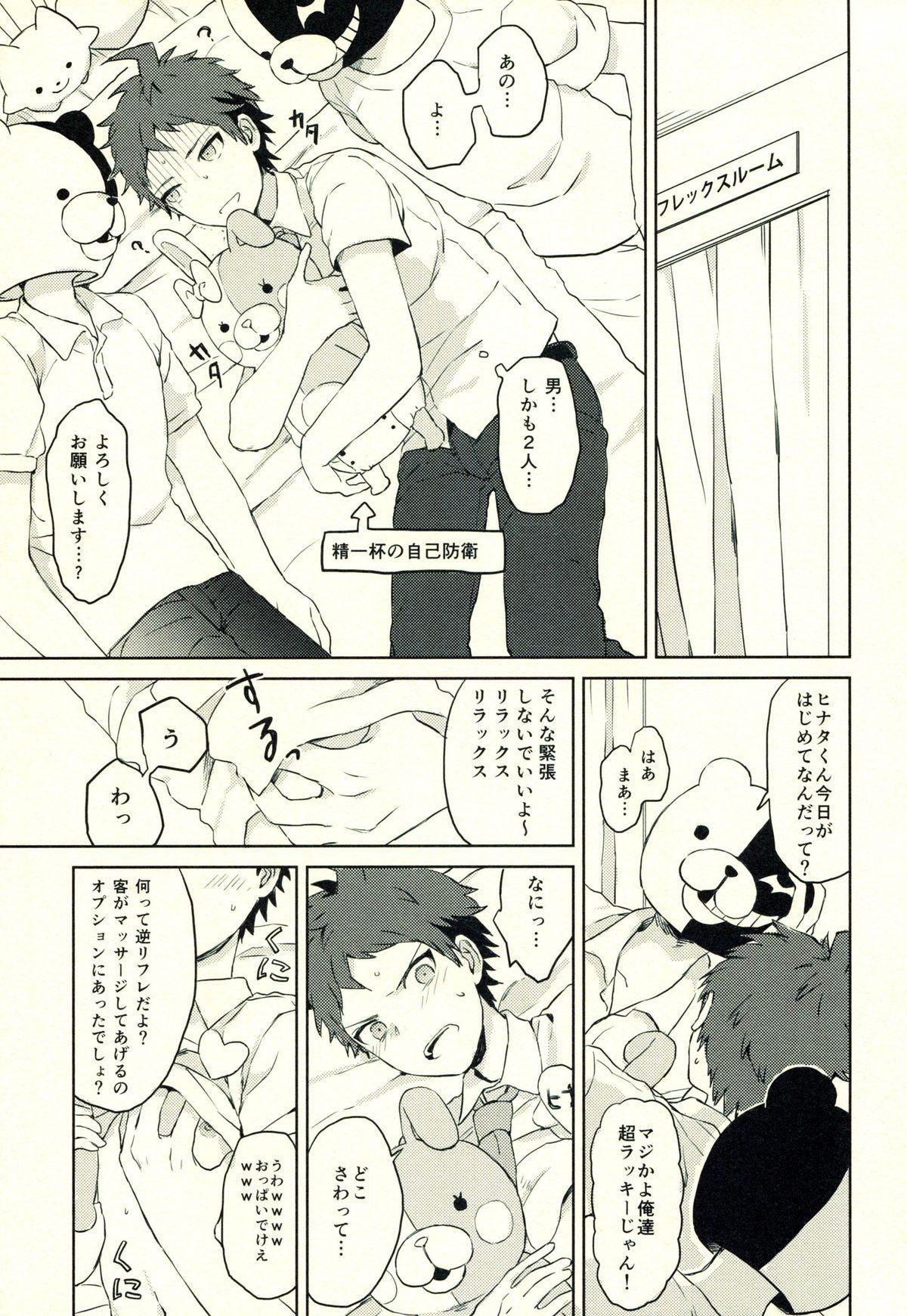 Hinata Hajime no Himitsu no Jikan 73