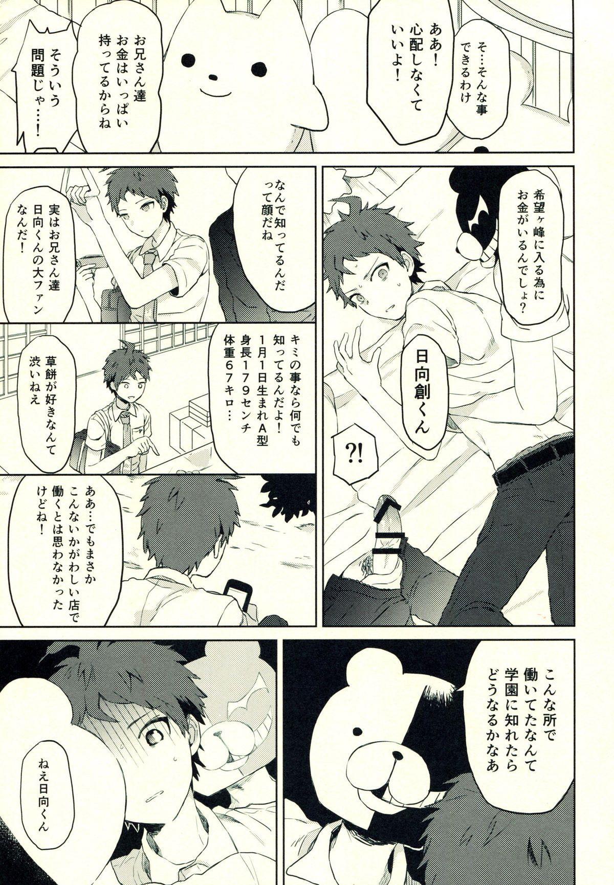 Hinata Hajime no Himitsu no Jikan 75