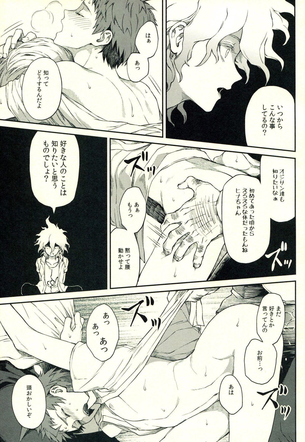 Hinata Hajime no Himitsu no Jikan 7