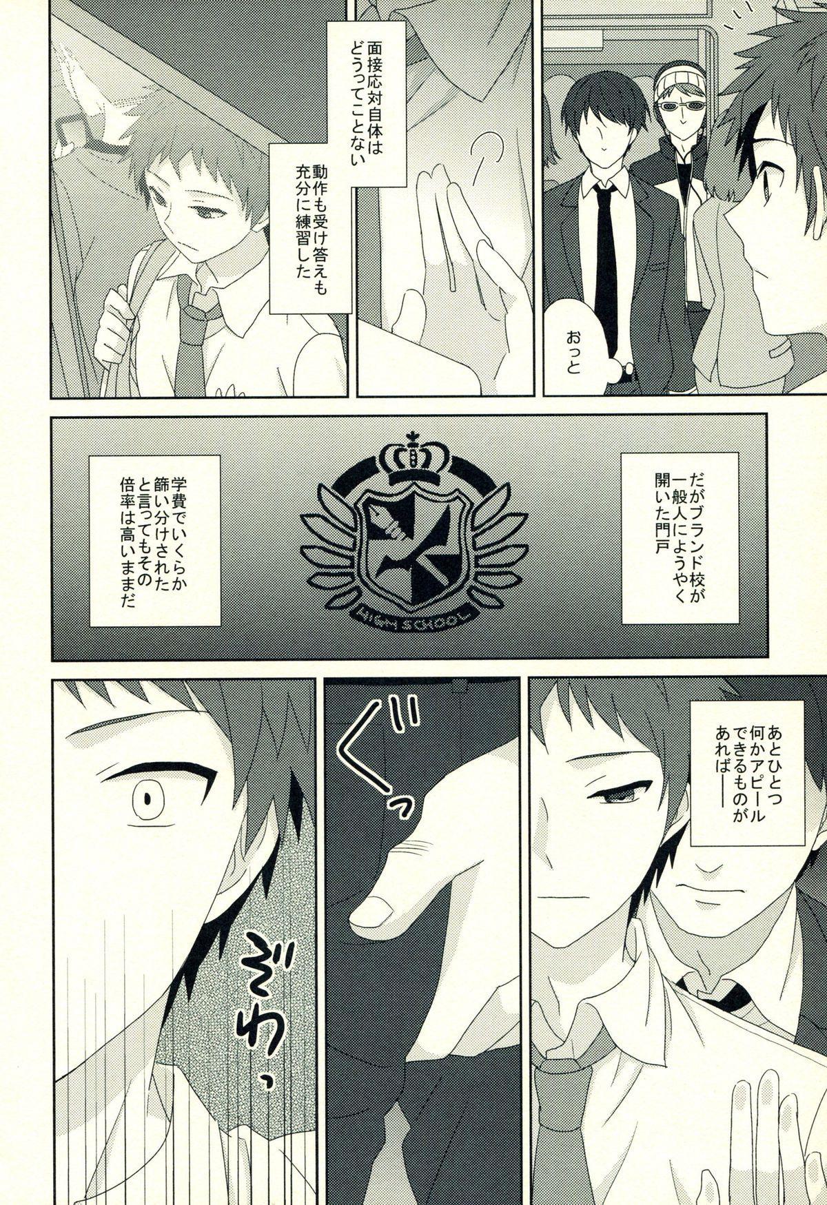 Hinata Hajime no Himitsu no Jikan 80