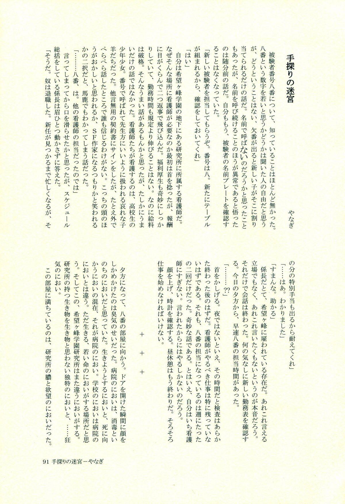 Hinata Hajime no Himitsu no Jikan 89