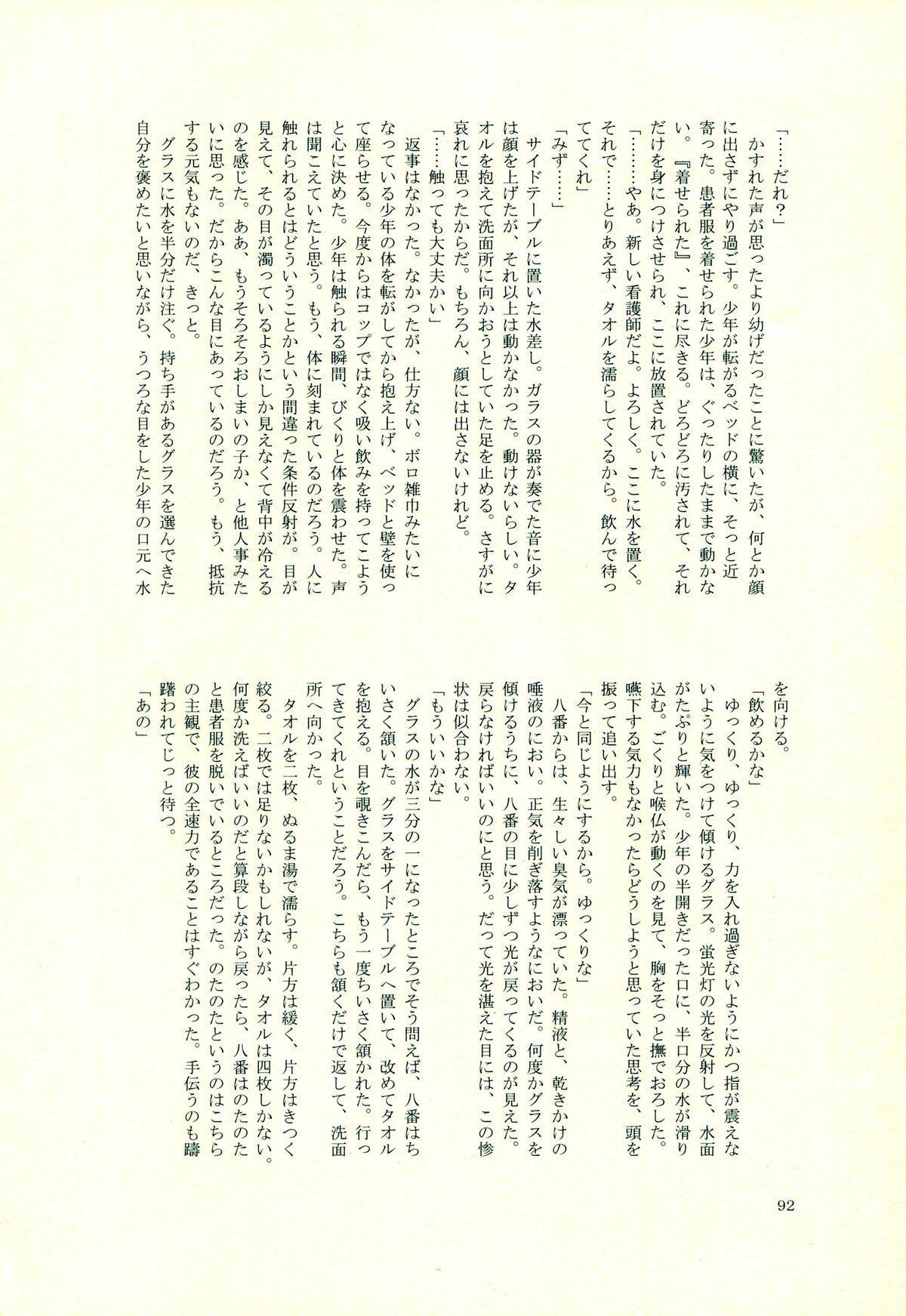 Hinata Hajime no Himitsu no Jikan 90