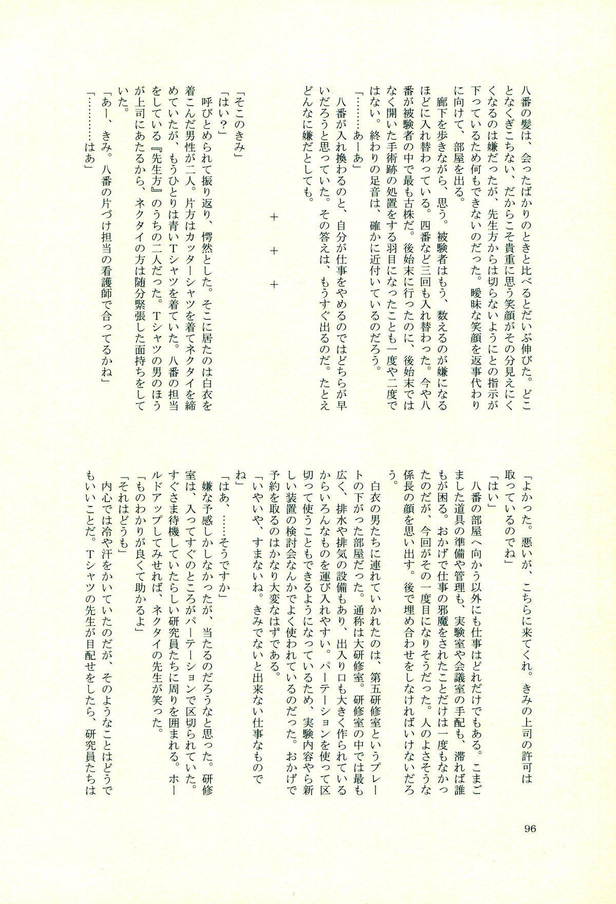 Hinata Hajime no Himitsu no Jikan 94