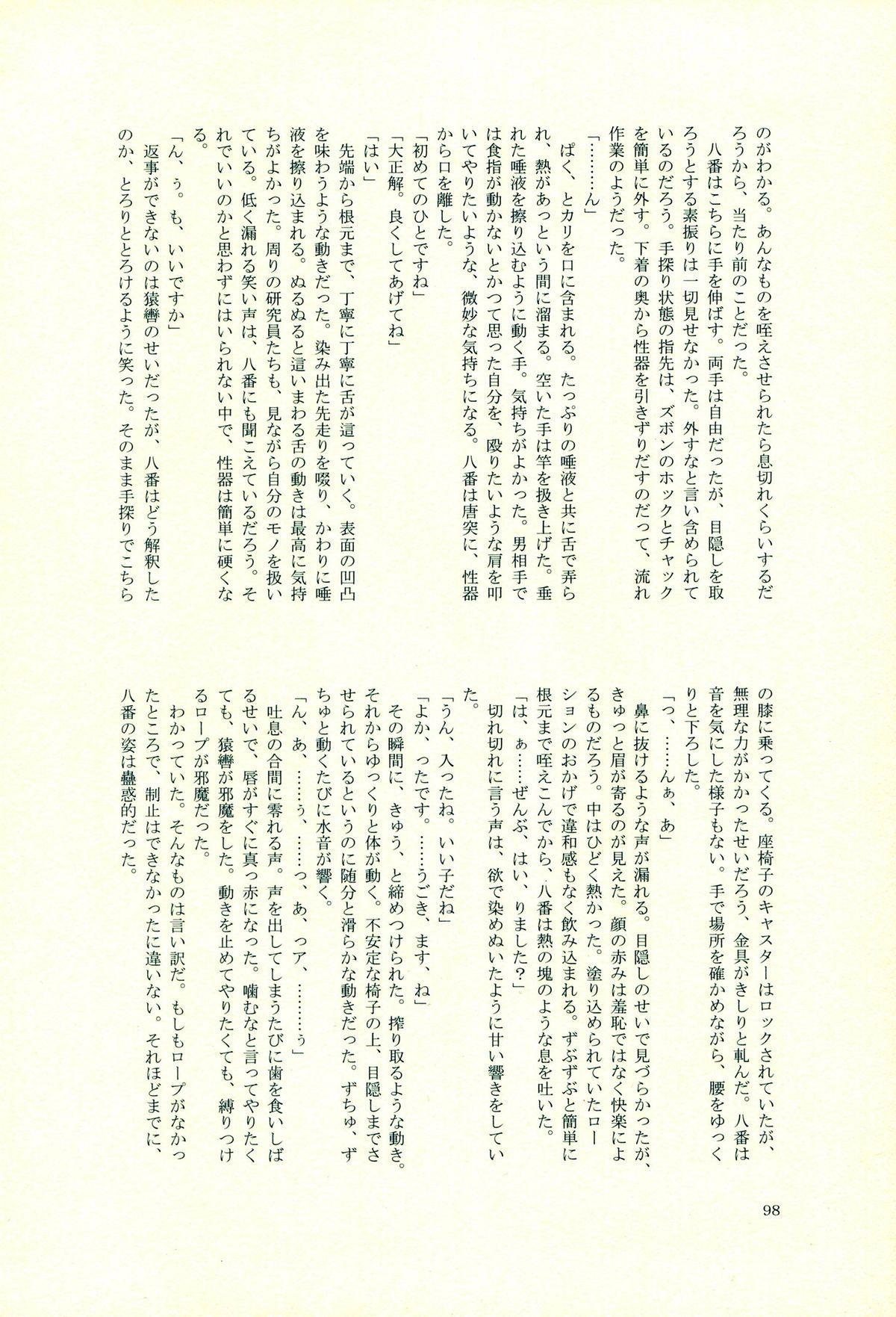Hinata Hajime no Himitsu no Jikan 96
