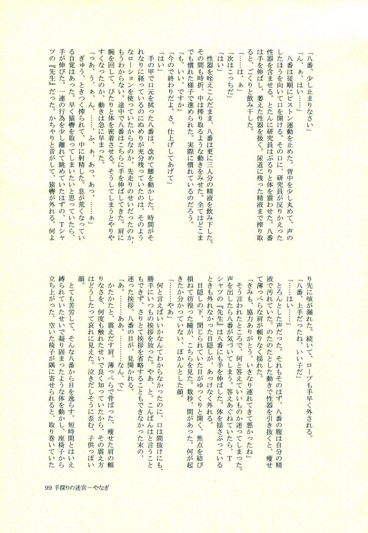 Hinata Hajime no Himitsu no Jikan 97