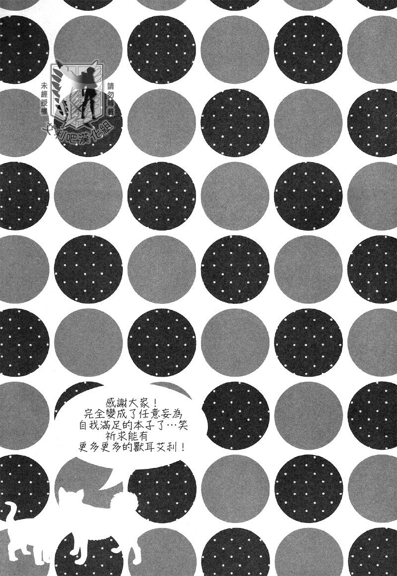 Gaonya Panic | 汪嗚喵嗚大恐慌 28